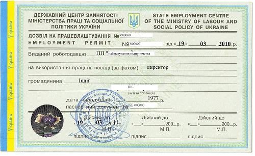 Как оформить приглашение в Украину для иностранцев